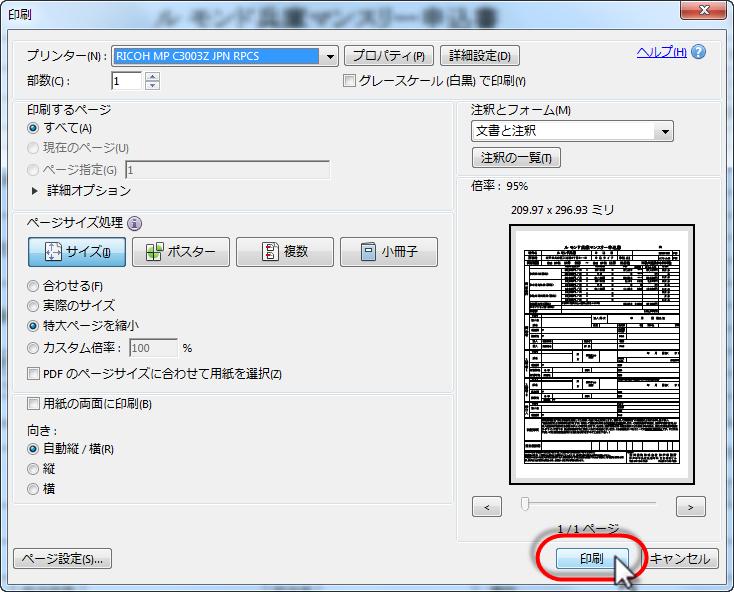 pdf 印刷できない 印刷するページが選択されていません windows7
