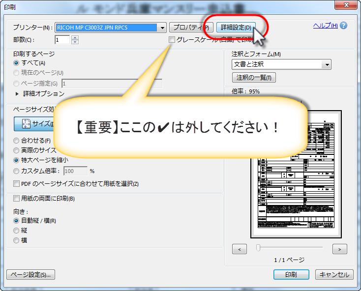 pdf 印刷 文書が選択されていません