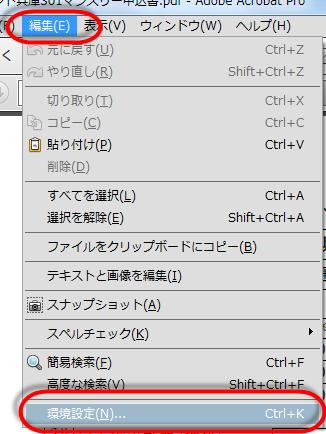 pdf 文書 が 印刷 できません
